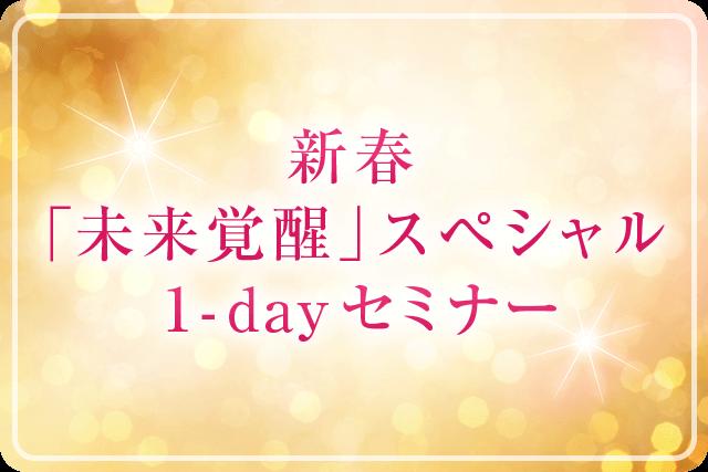 新春「未来覚醒」スペシャル 1-day セミナー